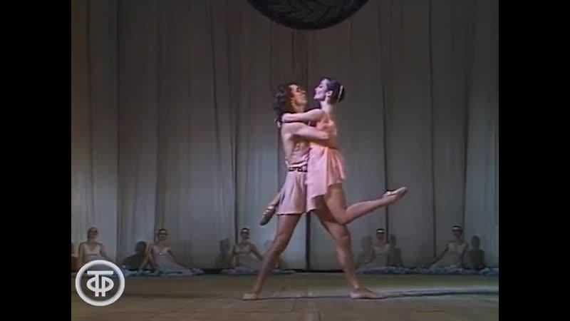 Танцы из балета Спартак 1987г Балет Игоря Моисеева