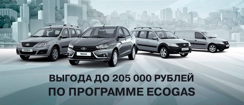 Программа ''ECOGAS''. Выгода до 205 000 рублей