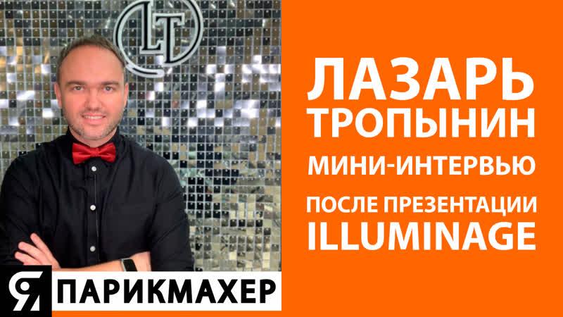 Лазарь Тропынин мини интервью после презентации Illuminage