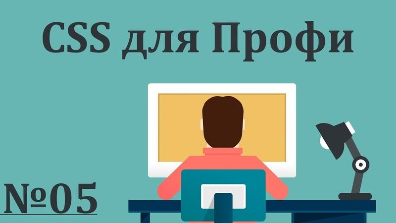 CSS Переменные, их применение | CSS для Профи