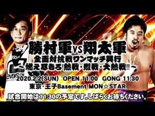 Ganbare Pro Katsumura-gun vs Shota-gun Full Battle One Match Performance 2020