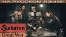 Sabaton - Great War на русском от Отзвуки Нейтрона перевод 2019