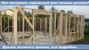 Как построить каркасный дом самому Подробная инструкция.