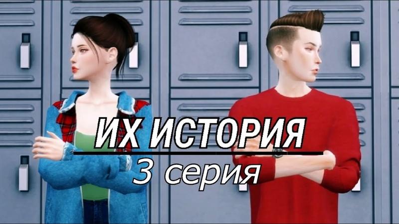 Их история | 3 серия | Сериал The Sims 4
