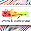 Модные недорогие сумки | Bag2you.ru