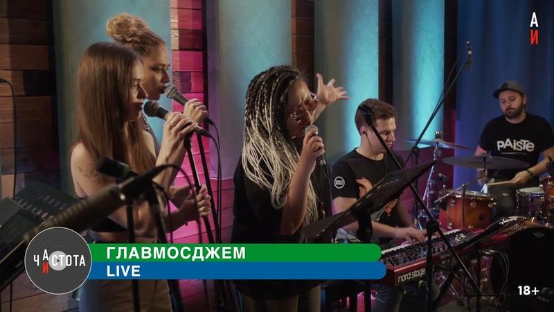 Частота ITV ГлавМосДжем от 22 05 2020 live