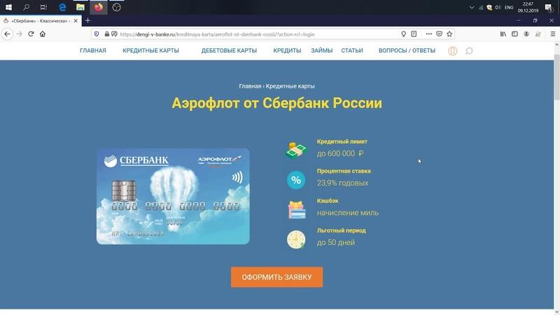 Обзор кредитной карты Сбербанк Аэрофлот
