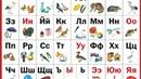 Я ИГРАЮ!Азбука для самых маленьких. Русский алфавит. Буквы и их произношение. Говорим правильно.