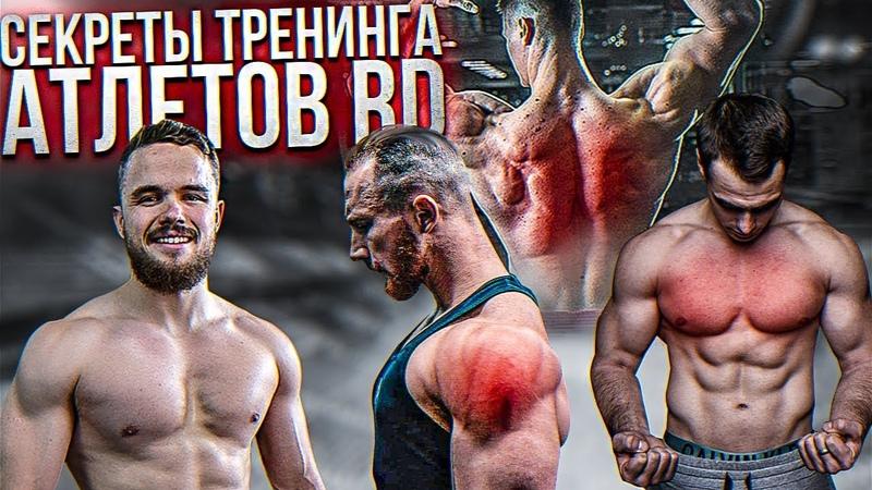 Секреты Тренировок от Атлетов RD Грудь Плечи Спина