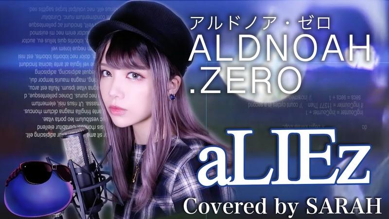 ALIEz SARAH cover アルドノア・ゼロ ED