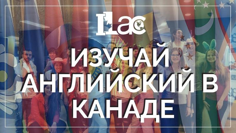 Программа ILAC для молодежи - изучение английского в Канаде