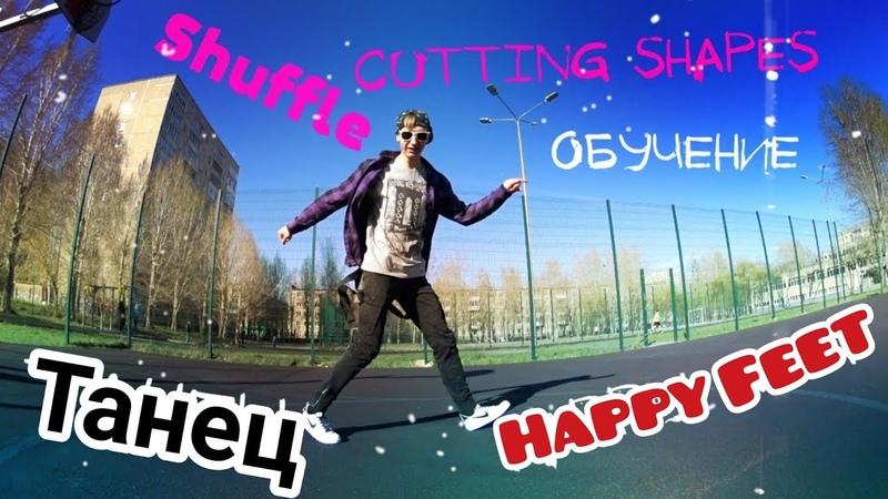 How to Shuffle Cutting Shapes обучение   Танец Happy Feet   dance tutorial шафл