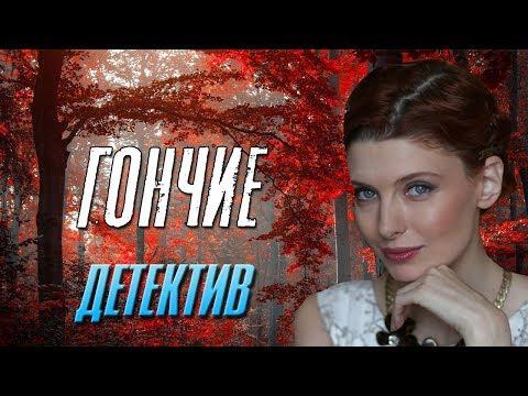 Кино про необычные происшествия - Гончие / Русские детективы новинки 2019