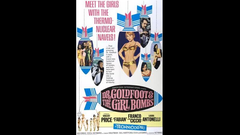 Доктор Голдфут и девушки бомбы 1966