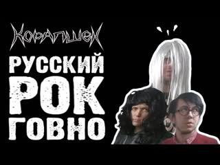 КорапшеН - Русский Рок Говно