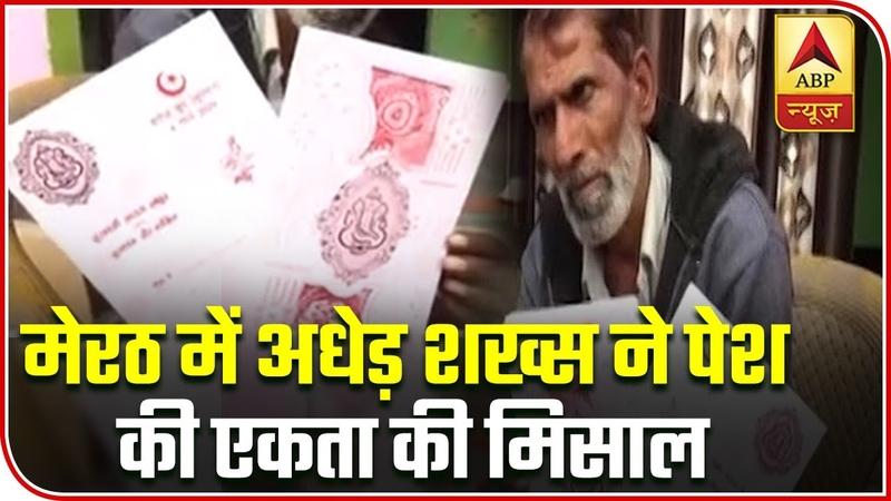 Muslim Man Prints Lord Ganesha On Wedding Card In Meerut | ABP News