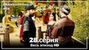 Великолепный Век 28 серия