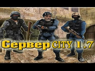 ПРАВИЛА СЕРВЕРА CITY 1.7 HLDM SENTRY MOD LM+SHOP (ПУШКИ ЛАЗЕРЫ)