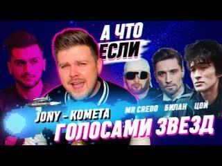 Премьера! JONY - Комета (NECHAEV ГОЛОСАМИ ЗВЕЗД)
