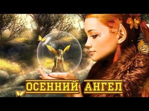 Обалденная песня о любви! ОСЕННИЙ АНГЕЛ - СЕРГЕЙ ДЫМОВ