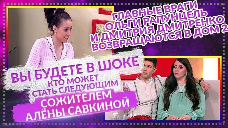 ДОМ 2 НОВОСТИ 30 марта 2020 Эфир 📣 5 04 2020 встречайте Якунина и Барзиков возвращаются