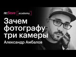 Как применять три камеры нового iPhone 11 Pro. Александр Амбалов (Академия re:Store)