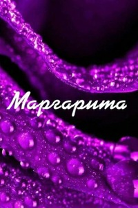 Ганиева Маргарита (Кильматова)
