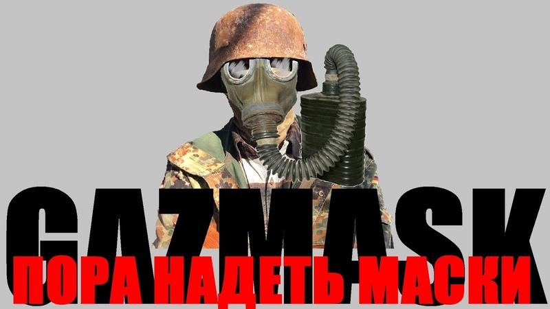 Противогаз РККА полный комплект Soviet soldier's gas mask