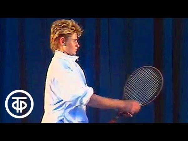 Урок тенниса с Анной Дмитриевой и Ольгой Морозовой 1987