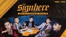 LIVE 사인히어(Signhere) 8회 유튜브 동시 방송! - AOMG 아티스트 발굴 프로젝트!