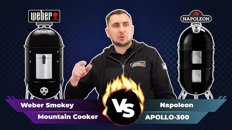 Коптильни Napoleon APOLLO 300 против Weber Smokey Mountain Cooker Битва Коптилен