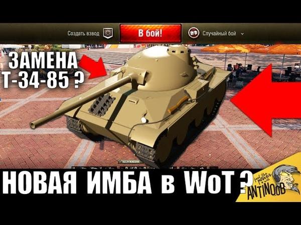 ЖЕСТКАЯ ЗАМЕНА Т-34 и Т-34-85 в WoT! НОВЫЕ ИМБЫ ШВЕЙЦАРИИ в World of Tanks