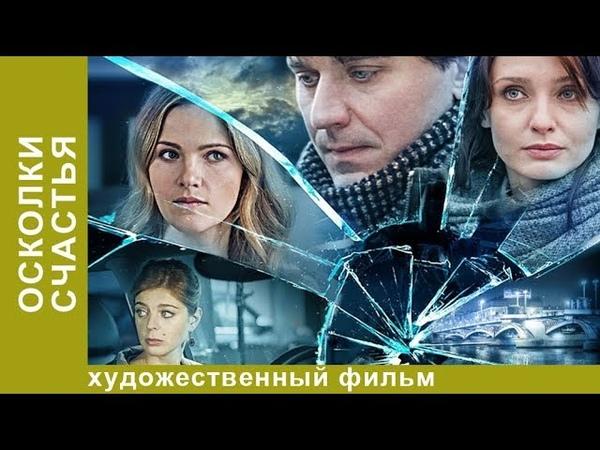 Осколки счастья Сериал 3 серия Мелодрама StarMedia