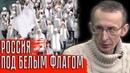 Россия под белым флагом ЭльМюрид МихаилКаабак WADA ОбратныйОтсчёт