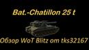 Обзор Bat.-Chatillon 25 t Wot Blitz