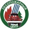 """ОГСАУ """"Лесопожарный центр"""" г. Белгород"""