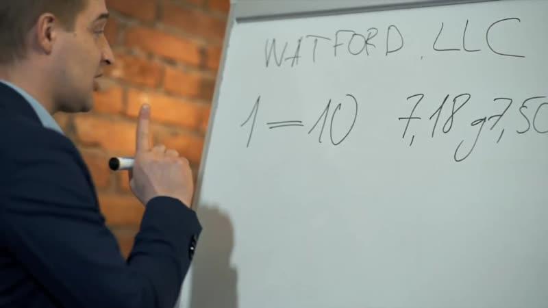 Watford LLC знакомство с американским холдингом