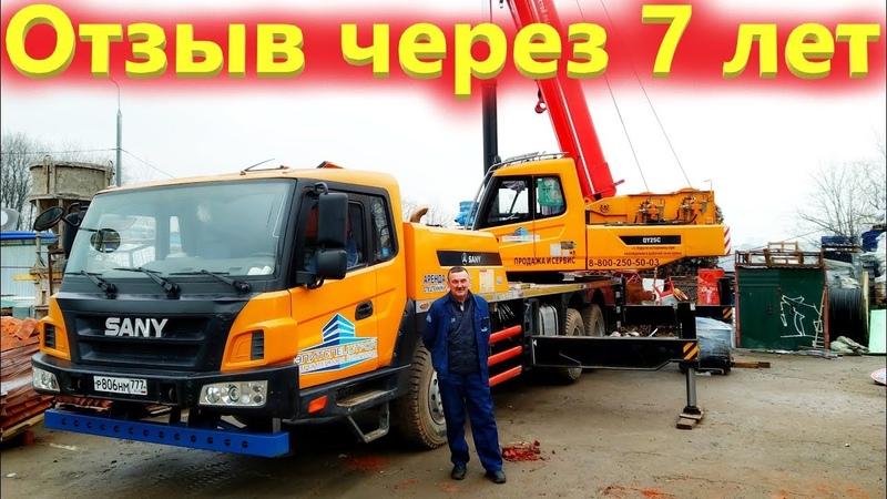 Китайский Автокран Palfinger Sany 25 тонн Отзыв крановщика