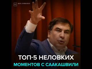 ТОП-5 самых ярких моментов с Михаилом Саакашвили  Москва 24