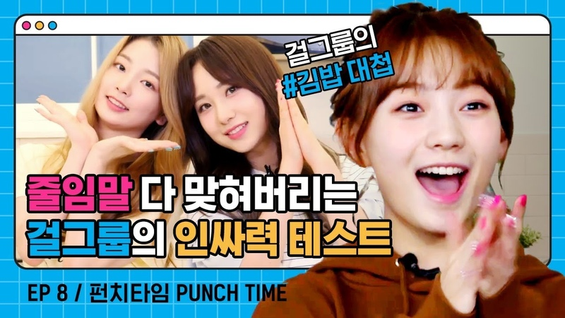 Rocket Punch [펀치타임 Punch Time] EP 08