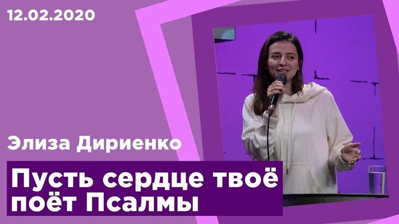 Пусть сердце твоё поёт Псалмы - Элиза Дириенко - 12.02.2020