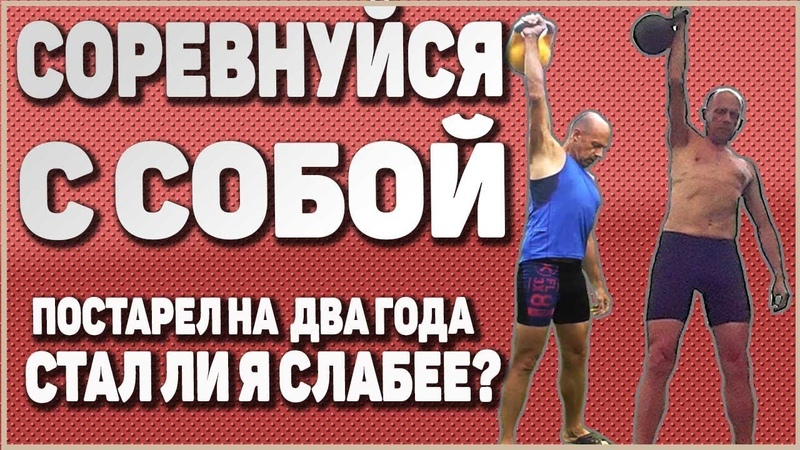 Слабеет ли тело за два года после 60 лет