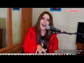 Jony - Комета (cover by),красивая милая девушка классно спела кавер,поёмвсети,талант,круто поёт,шикарный чистый голос,elman