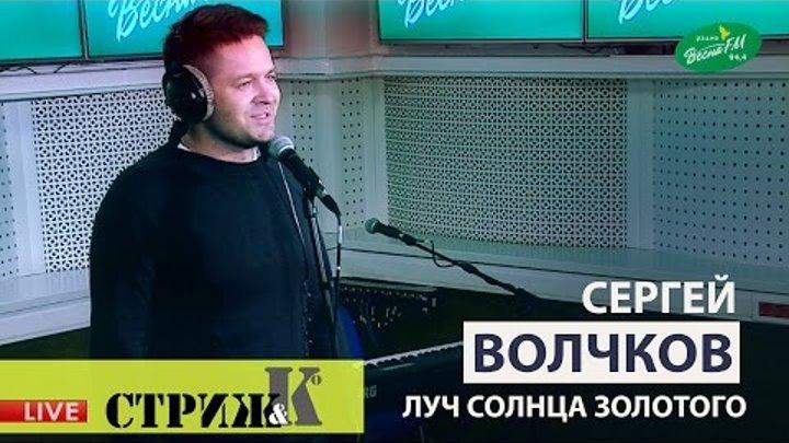 Сергей Волчков - Луч Солнца Золотого (Весна FM LIVE)