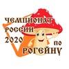 Чемпионат России по рогейну 2020