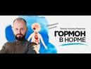 Тренинг Гормон в норме 03 10 18 4 День Алексей Маматов