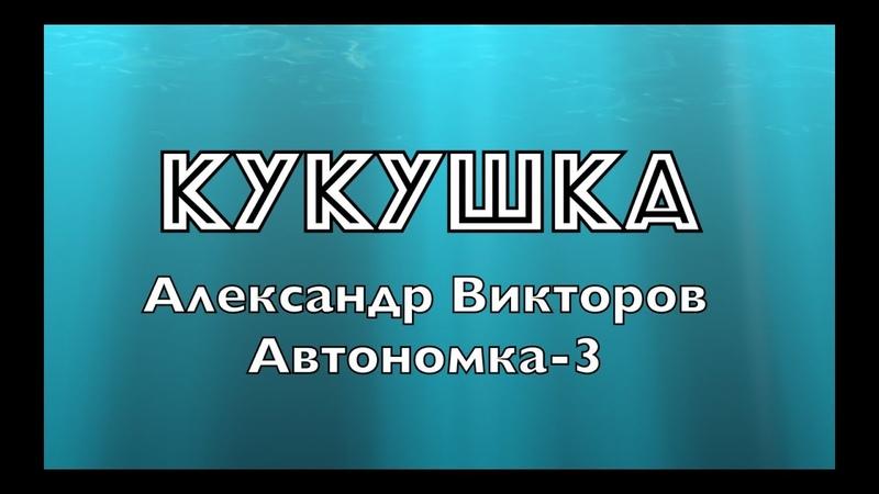 Кукушка Александр Викторов Автономка 3