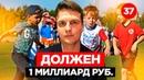 Взял 1 5 МИЛЛИАРДА рублей и не вернул Что будет с Алексеем Бавыкиным Розыгрыш 50 000 рублей
