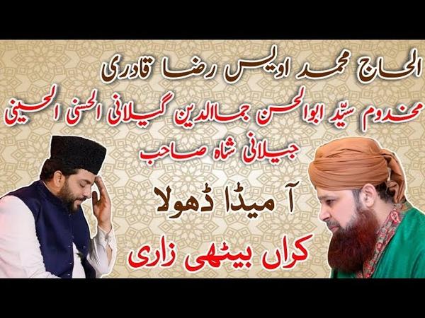 Aa Meda Dhola Kran Baithi Zari Owais Raza Qadri 2018 On Mehfil Darbar Mosa Pak Shaheed R.A Multan