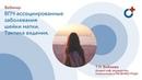 30.06.2020 - Вебинар ВПЧ-ассоциированные заболевания шейки матки